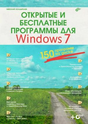 бесплатно скачать программы для диагностики компьютера